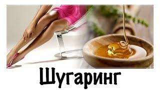 ШУГАРИНГ ДОМА - ВАРИМ ПАСТУ ДЛЯ ШУГАРИНГА