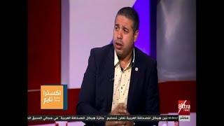 اكسترا تايم | أحمد جلال يكشف الرقم الحقيقي لميزانية محمود طاهر في انتخابات الأهلي