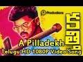 Kaththi | A Pilladekh | Telugu HD 1080P Video Song | Vijay | Samantha | A R Murugadoss
