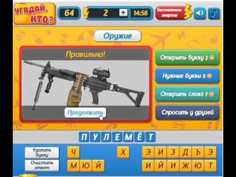 Игра Угадай кто Одноклассники как пройти 61 62 63 64