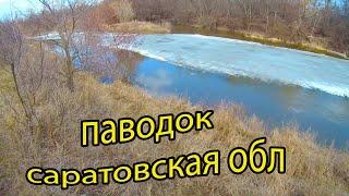 Это не рыбалка 1 серия Половодье на реке Медведица Обстановка на 3 апреля 2021 Саратовская обл