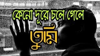কেনো দূরে চলে গেলে তুমি। Bangla sad love story