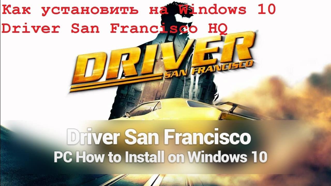 Driver san francisco 2 через яндекс диск