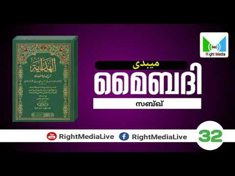 മൈബദി | ميبدي | MAIBADI | CLASS (Part-32) | Right Media Live