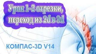 КОМПАС 3D Урок 1-2 отрезки, переход из 2d в 3d