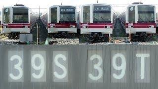 【東武20000系列 残り全4編成 日比谷線直通引退から1か月経過】東武20000系 運用番号に「39S」「39T」表示 「サンキュー、ありがとう」と言っているよう。