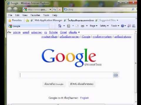 วิธีการสมัคร gmail(byครูกาหลง)