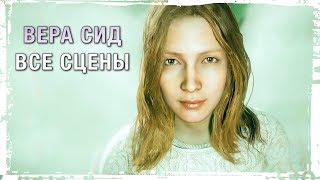 Вера Сид — Все сцены (Far Cry 5)