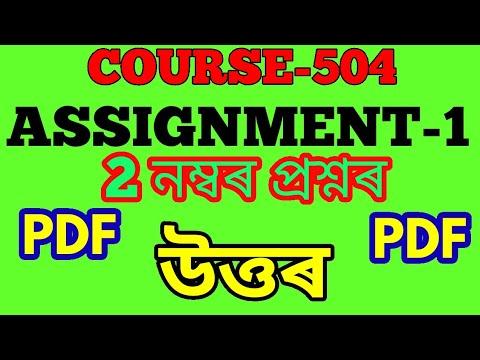 NIOS D.EL.ED COURSE 504 ASSIGNMENT 1 ANS TO Q.NO.2 IN ASSAMESE.