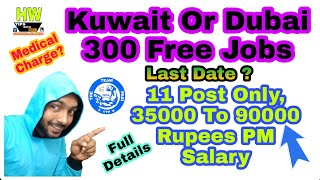 300 Free Jobs At Kuwait Or Dubai Country | 35K To 90K RS PM Salary