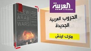 كل يوم كتاب: الحروب العربية الجديدة