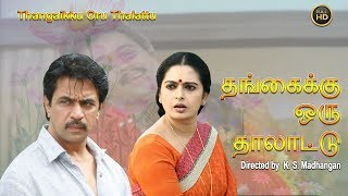 Thangaikku Oru Thalattu Tamil Full Movie | Super Hit Tamil Movie | Arjun, Seetha | New Upload