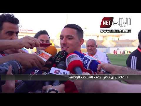 شاهدوا ماذا قال بن ناصر قبل 24 ساعة من مباراة نهائي الكان امام السنيغال؟