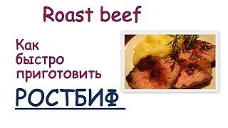 Итальянская Кухня - Ростбиф Как готовить ростбиф??