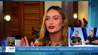 Я - русский израильтянин (проект 9 канала Израильского ТВ)