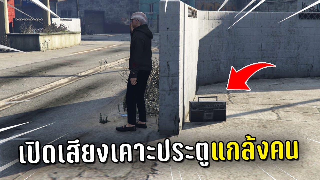 แกล้งคนในเชิฟ วางลำโพงแล้วเปิดเสียงเคาะประตูในเกม GTA V Roleplay