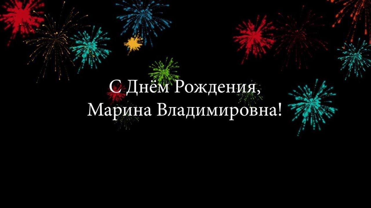 Открытки с днем рождения для марины владимировны, елкой новый