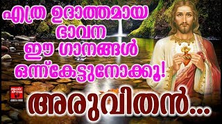 Aruvithan # Christian Devotional Songs Malayalam 2019 # Hits Of Joji Johns