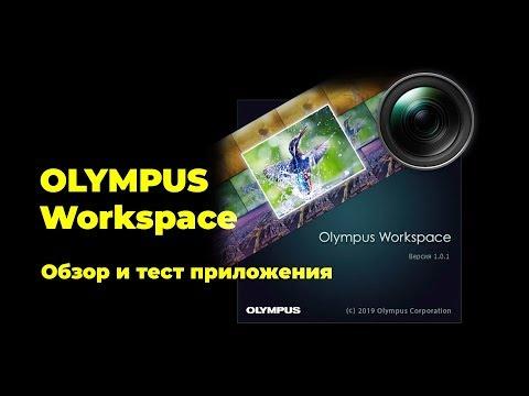 Olympus Workspace - обзор приложения