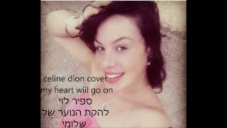 celine dion cover my heart will go on/ספיר לוי