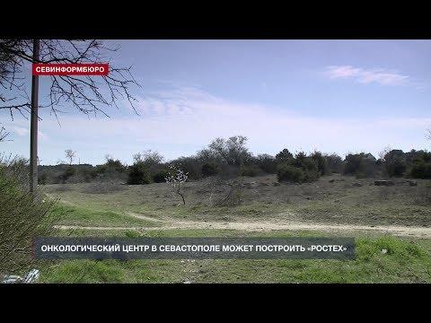 НТС Севастополь: Строительство онкоцентра в Севастополе могут передать «Ростеху»