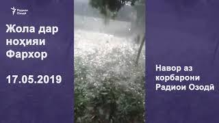 Жола дар ноҳияи Фархор