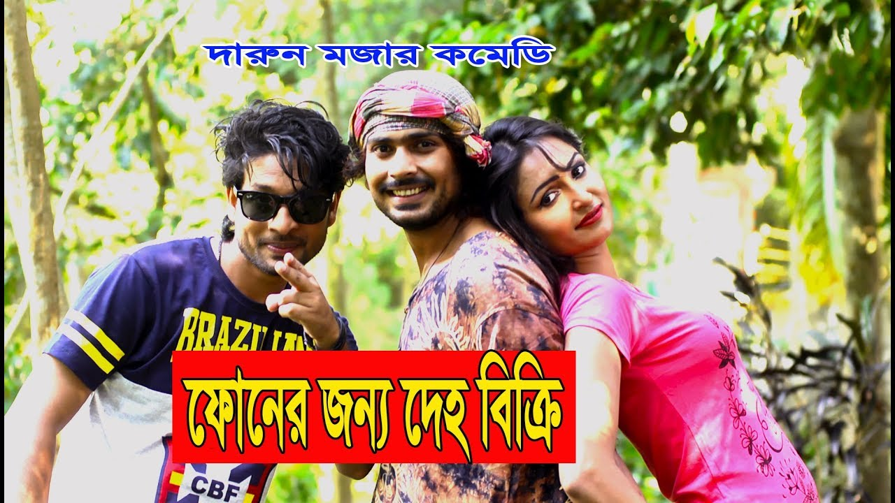 Bangla Comedy Natok। ফোনের জন্য দেহ বিক্রি। New Bangla Funny Natok। Digital Badaima