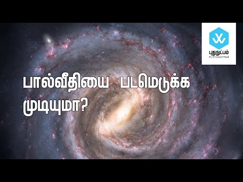 Let's Take A Milky Way Selfie [Tamil] | Puthunutpam