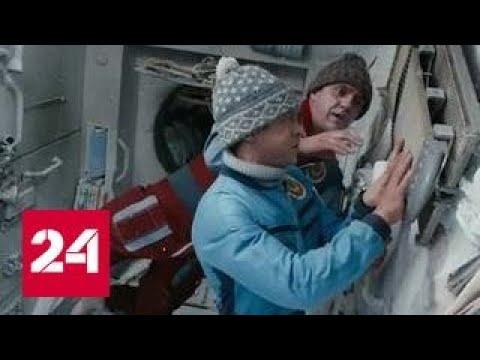 """""""Салют-7"""": в Калининграде показали главный космический блокбастер"""