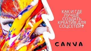 Как сделать картинки в CANVA? Креатив для Инстаграм. Шапка для Ютуб. Фон для Фейсбук