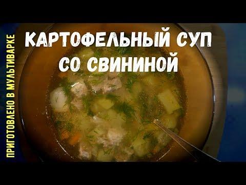 Суп со свининой рецепт в мультиварке
