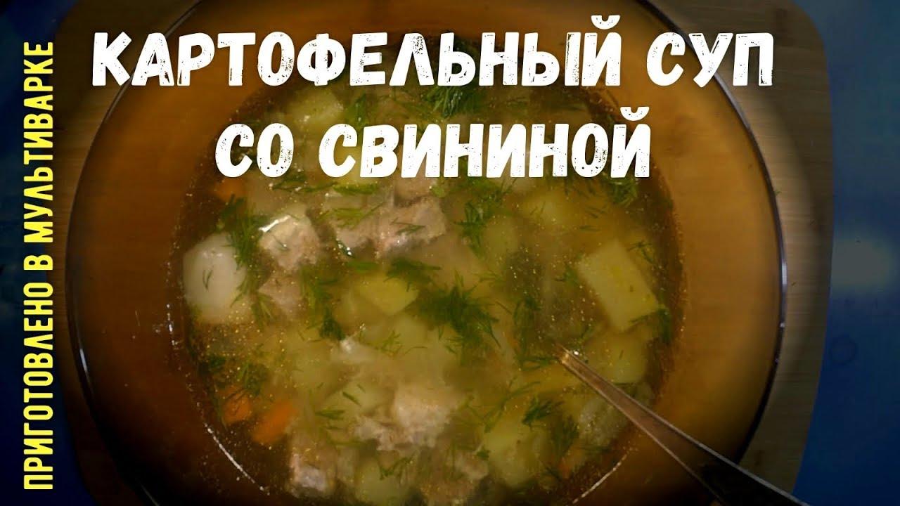 Картофельный суп со свининой в мультиварке