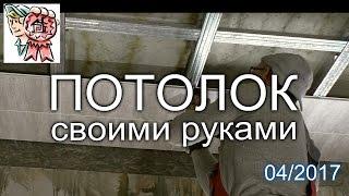 видео как сделать потолок из пвх