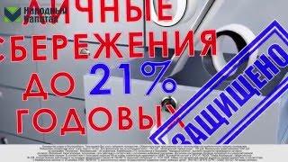 Народный капитал (г.Ирбит)(, 2016-04-15T15:57:28.000Z)