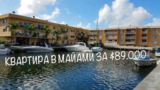 2-х комнатная квартира в Майами за $89.000