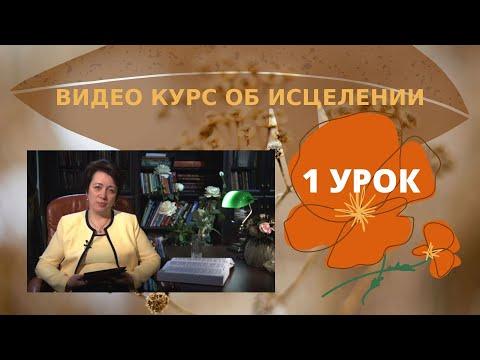 Ольга голикова уроки исцеления показать видео