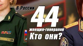 Кем командуют 44 женщины-генералы в России