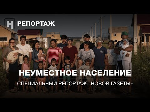 Неуместное население   Специальный репортаж из Тульской области
