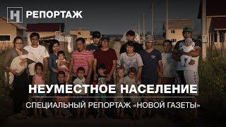 Неуместное население | Специальный репортаж из Тульской области