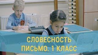 Урок письма. 1 класс