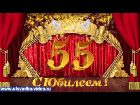 ФУТАЖИ ДЛЯ ВИДЕОМОНТАЖА 55 ЛЕТ СКАЧАТЬ БЕСПЛАТНО