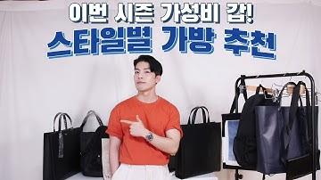 실물리뷰) 여름 가성비 가방 브랜드 완벽정리!!   (직장인, 대학생, 클래식, 캐주얼 가방)