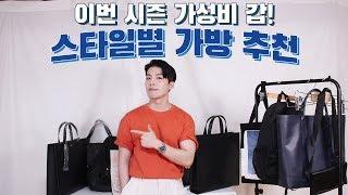 실물리뷰) 여름 가성비 가방 브랜드 완벽정리!!   (…