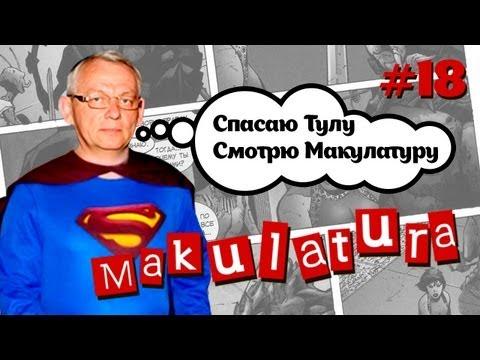 Макулатура #18 - Первый тульский телеканал