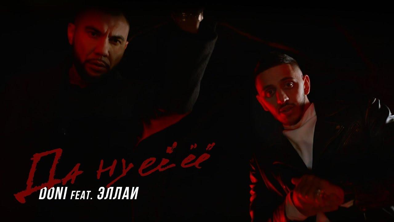 Doni, Эллаи - Да ну еë (Премьера клипа, 2019)