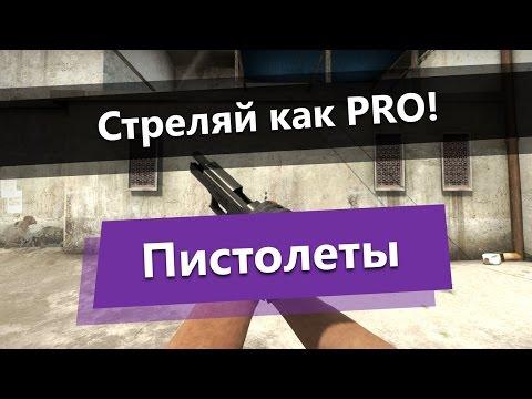 Стрельба с пистолетов в CS:GO