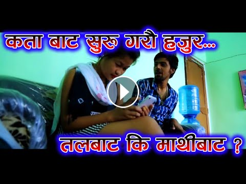 Latest New Nepali Movie ||तल वाट गरौ कि माथि वाट ||Tala Bata || Hot Video || Short Film