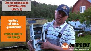 Электроснабжение частного дома (часть 1)(, 2015-06-29T14:11:04.000Z)