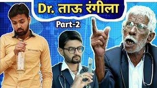 Dr. Tau Gandva || Guru Randwa || DESI PANCHAYAT || MORNA ENTERTAINMENT
