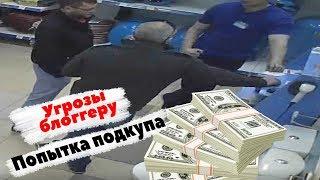 Решалы против блоггераПопытка подкупаДмитрий Исупов.